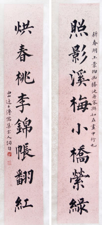 近現代 溥儒 書法對聯