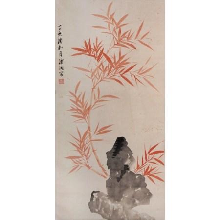 近現代 溥侗 紅竹