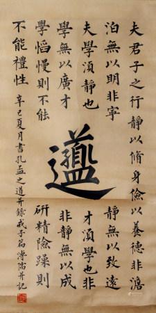 """近現代 溥儒 書法""""戒子篇""""(原裝舊裱)"""