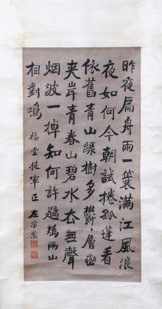 近現代 左宗棠 書法
