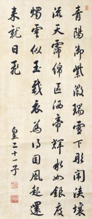清代 皇二十一子允禧 書法