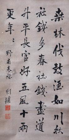 清代 劉墉 書法