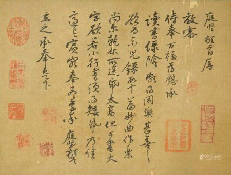 北宋 黃庭堅 書法