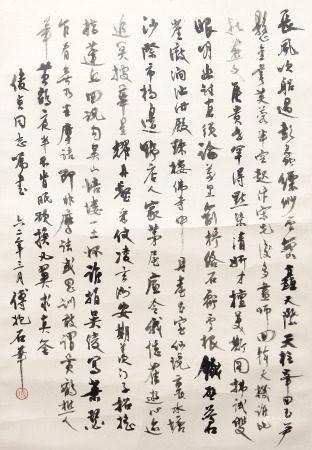 近現代 傅抱石 書法