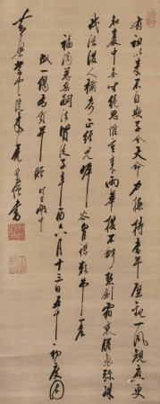 黃檗木庵  書法