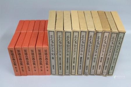 1957 1973 茶之汤釜全集 茶道古典全集