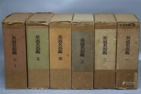 1965 茶道名器鉴全套六册