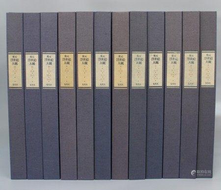 1980 浮世绘大观全套十二册