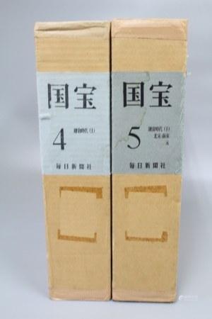 1966年 国宝 北宋南宋书画 两册