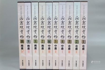 1994年 奈良正仓院宝物 宫内厅藏版 全十册