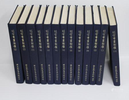 1994年 故宫书画图录 全十三本