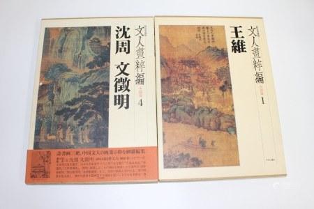 1985年 1986年 王维 沈周 文征明 文人画粹编 两册