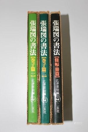 1981年 张瑞图书法图录 全三册