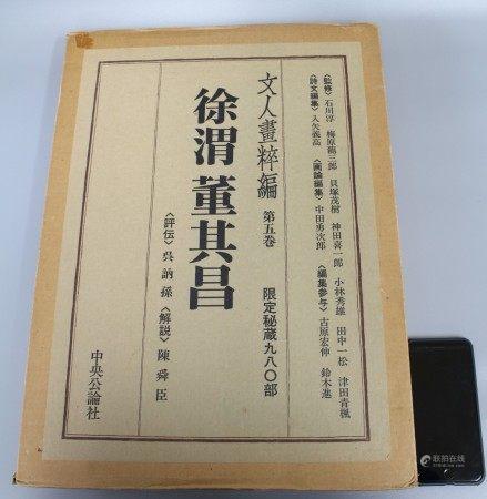 1978年 徐渭 董其昌文人画粹编