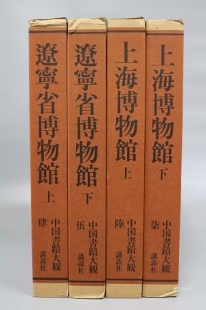 1987年 上海博物馆 辽宁博物馆 中国书蹟大观 四册