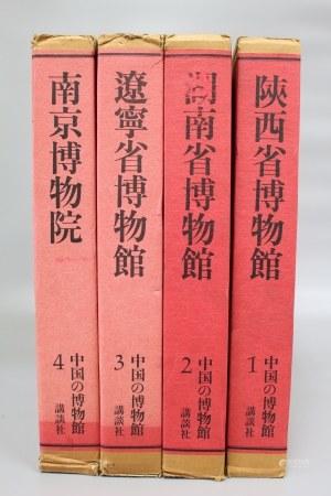 1981年 陕西 湖南 辽宁 南京博物馆图录 四册