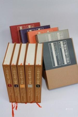 1982年 中国绘画总合图录 全五册