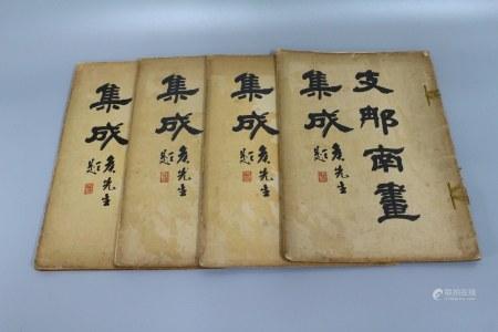 1918年 支那南画集成 四册