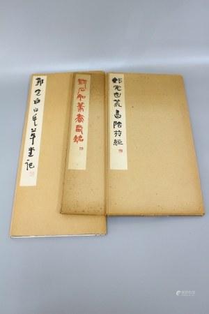 1984年 邓石如拓片   三册
