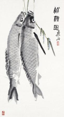 王學仲 鮮鯉圖