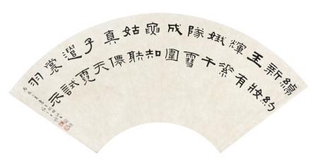1946年作 王福庵 隸書玉蘭詩