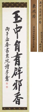 """1936年作 鄭孝胥 行書""""玉中自有辟邪香"""""""