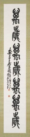"""1919年作 吳昌碩 篆書""""萬歲萬歲萬萬歲"""""""