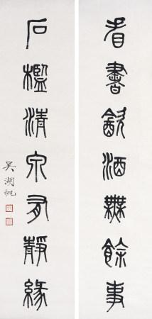吳湖帆 篆書七言聯