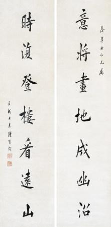 1922年作 陳寶琛 行楷七言聯