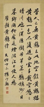 1907年作 楊守敬 行書黃鶴詩