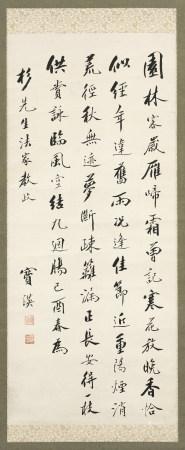 1909年作 寶瑛(清) 行書七言詩