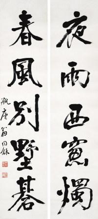 翁同龢(清) 行書五言聯