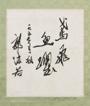 """1957年作 郭沫若 行書""""鳶飛魚躍"""""""