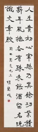 胡蘭成 行書五言詩