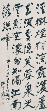 1948年作 張大千 行書七言詩