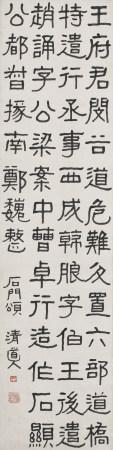 李瑞清(清) 隸書石門頌