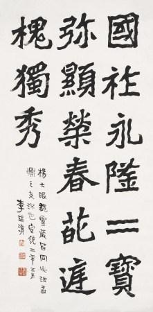 1910年作 李瑞清(清) 隸書