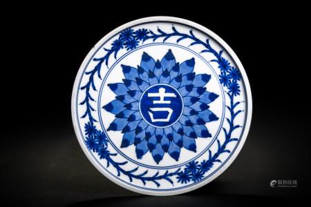 明 大明成化年製款 青花蓮花吉紋皿