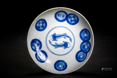 清 道光年製款 青花双魚古銭紋皿