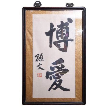 A CHINESE CALLIGRAPHY, SUN WEN MARK