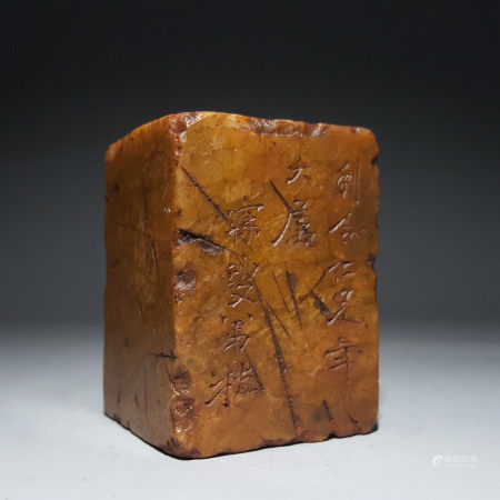 A JADE SEAL CARVED BY SHEN ZENGZHI
