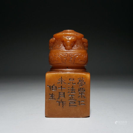 A JADE SEAL CARVED BY XU BOSHENG