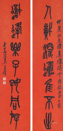 1920年作 吳昌碩 篆書七言聯