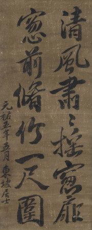 1090年作 蘇軾 行書七言句