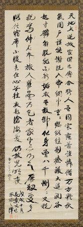 1898年作 康有為 行書五言詩