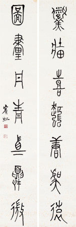 黃賓虹 篆書七言聯