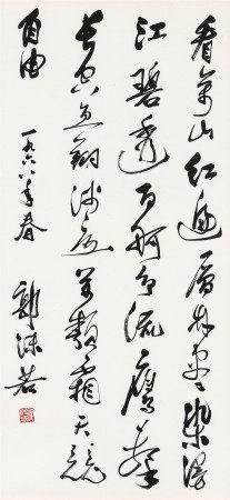 1968年作 郭沫若 行草毛澤東詞