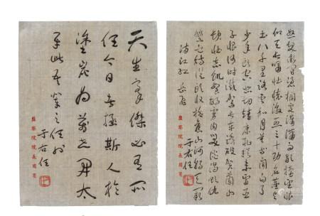 Yu You Ren (1879-1964) Two Page Poetry (Man Jiang Hong)