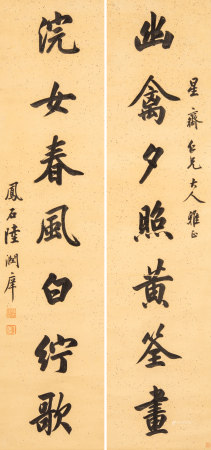 Lu Runxiang(1841-1915)Calligraphy Couplet