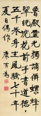 康有为(1858-1927)  书法 立轴 水墨纸本